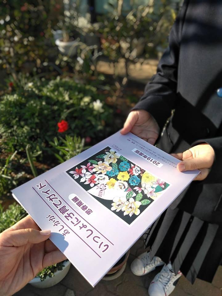 「あしかが子育て応援ネット」が編集した2019年度の子育てガイドブック