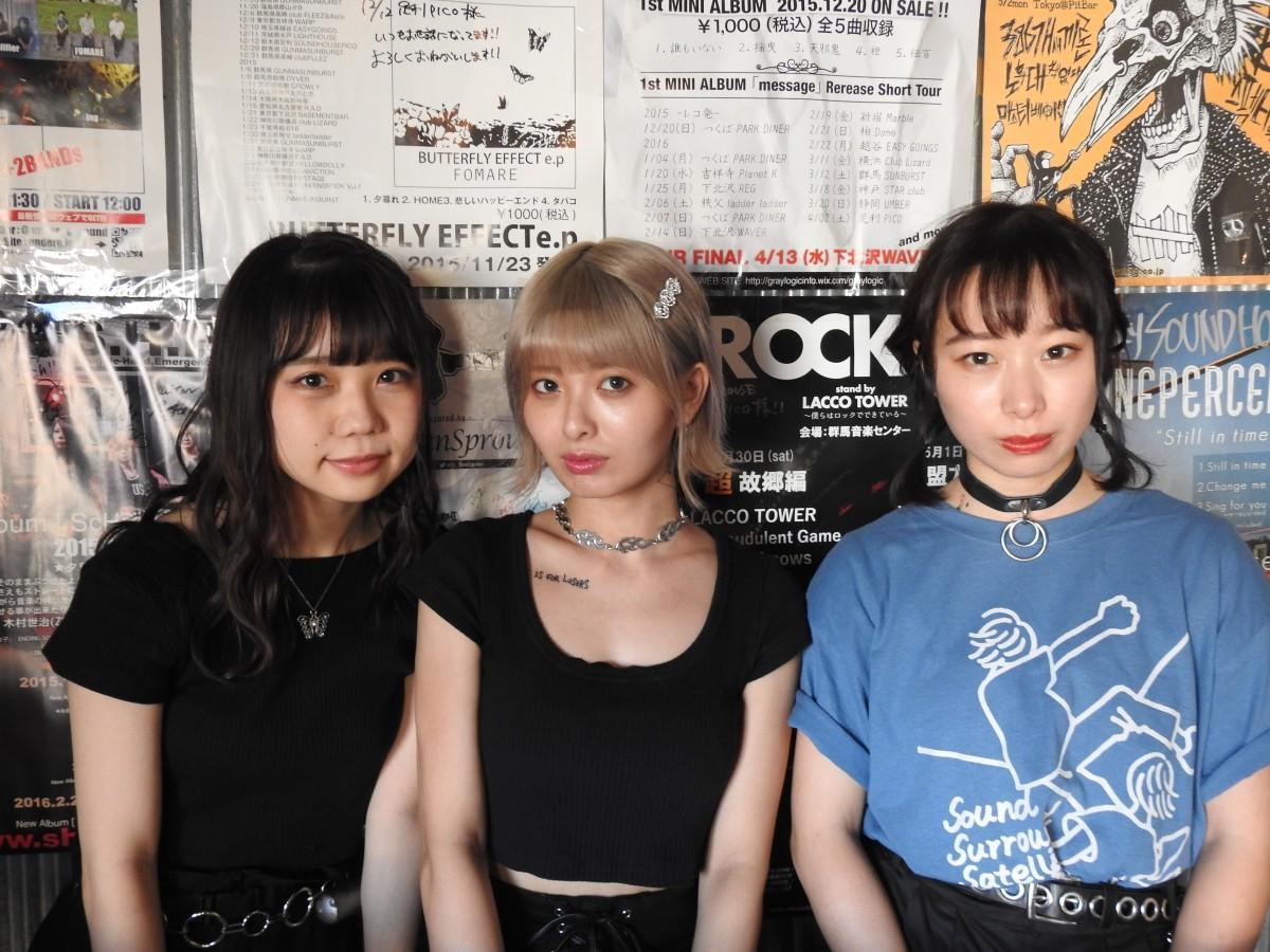 「Re:g」のメンバー。左からNanahoさん、サイトウさん、Risaさん
