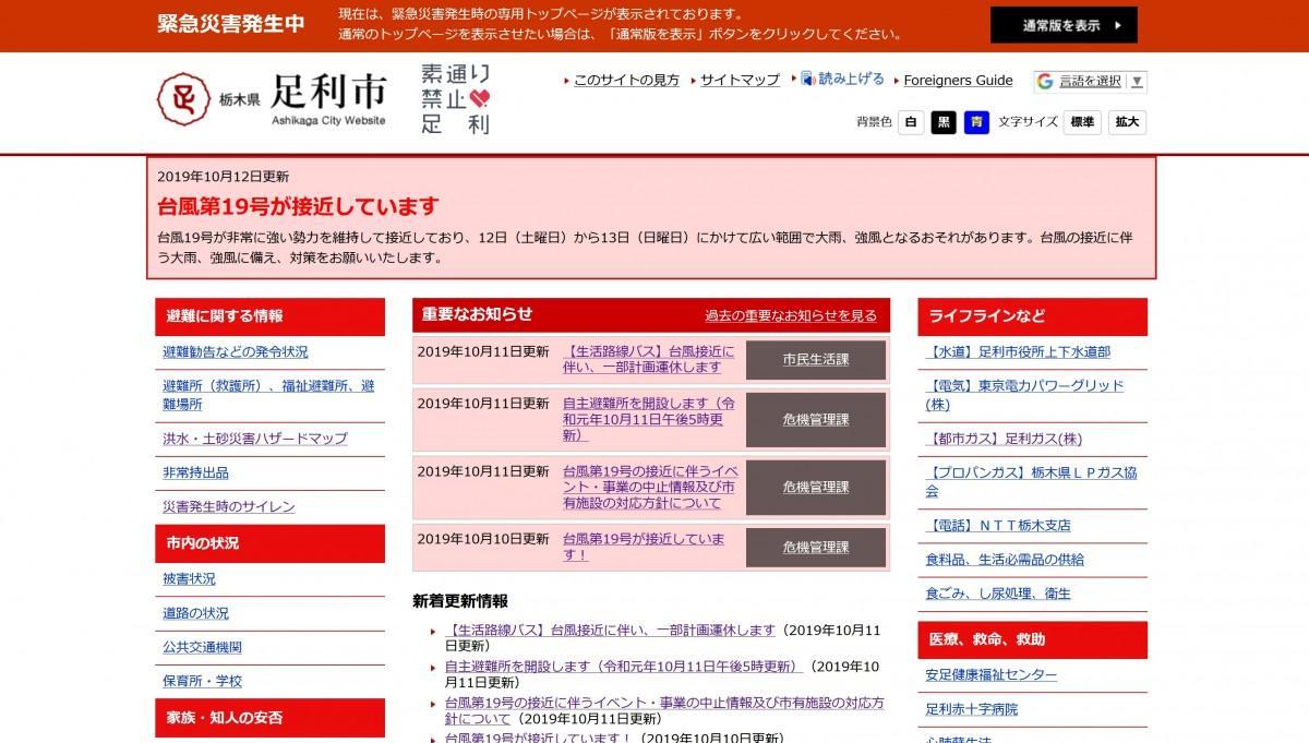 緊急災害発生時の専用トップページに切り替えた足利市ホームページ
