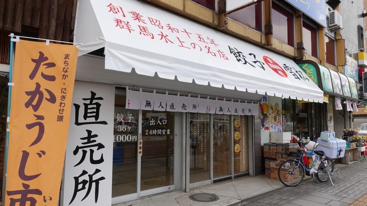 「餃子の雪松」外観 栃木県内では初の出店となる