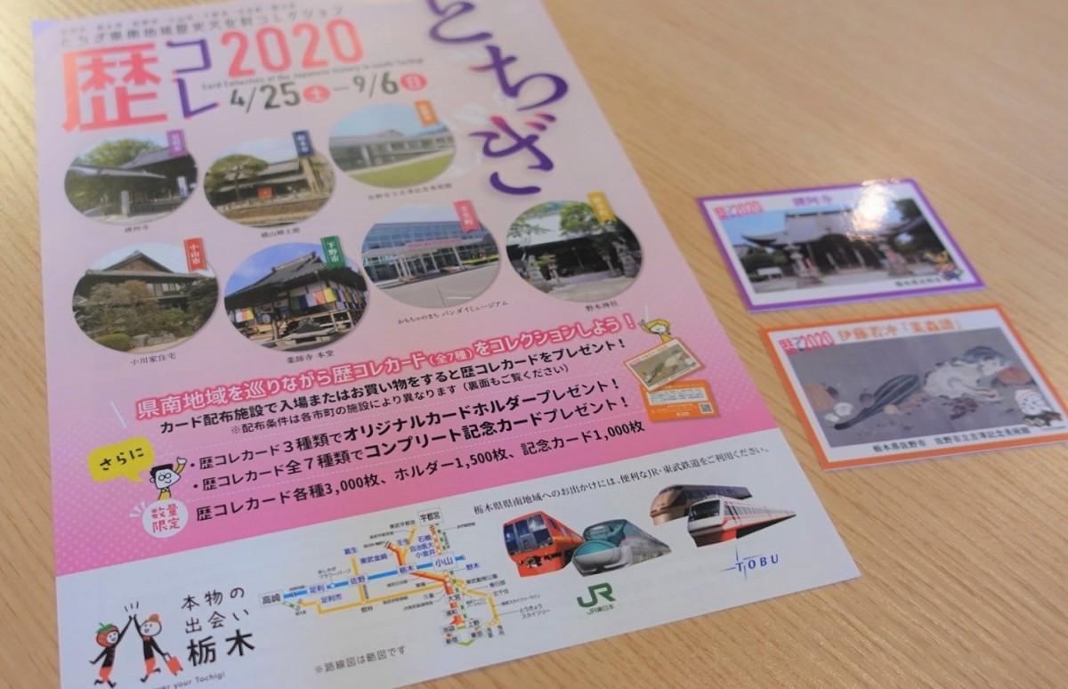 「歴コレ2020」のチラシとカード 各地の文化財などがデザインされている