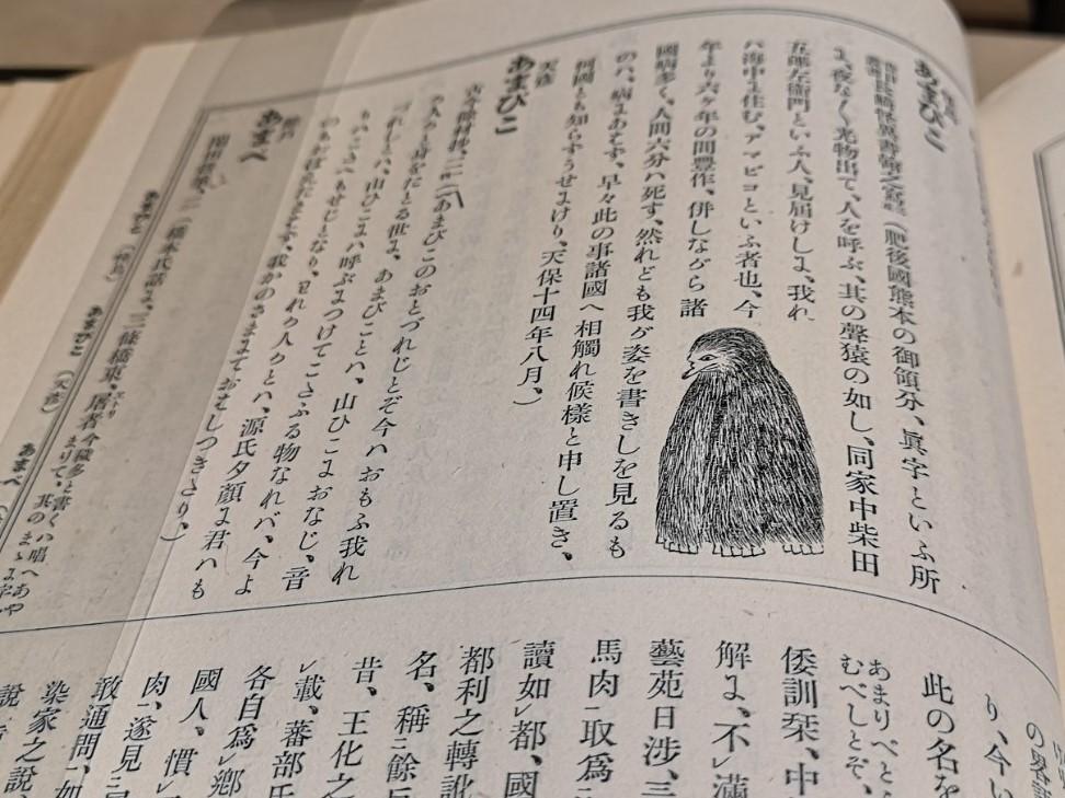 大正時代発行の百科事典に掲載されたアマビコ