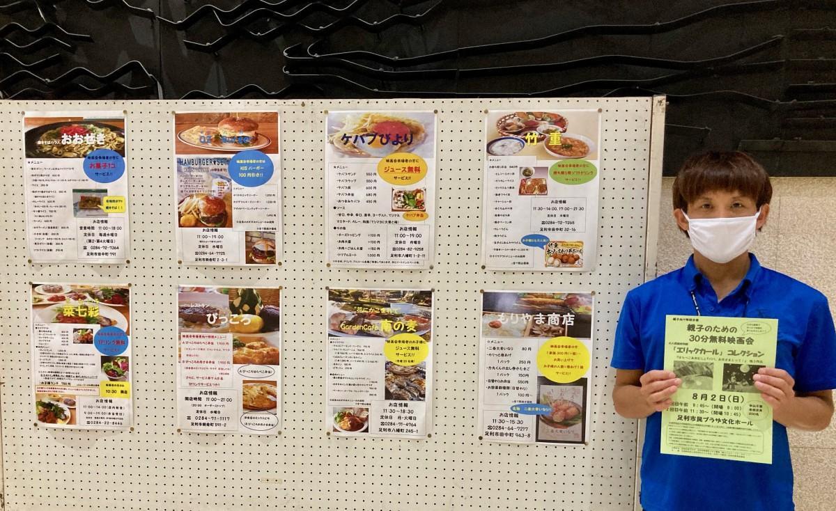 会場から徒歩圏内の飲食店8店が協力