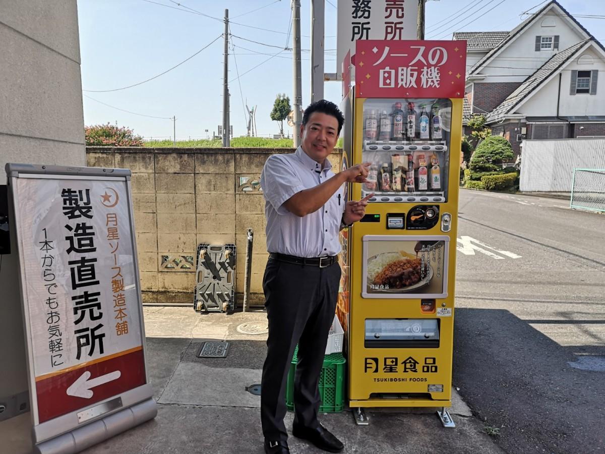 「月星食品」ソースの自動販売機と長沼幹雄社長