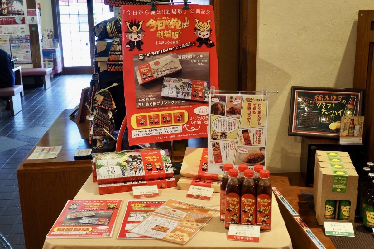 クッキーとソースは、太平記館(足利市伊勢町)、足利観光交流館「あし・ナビ」(南町)でも扱う。