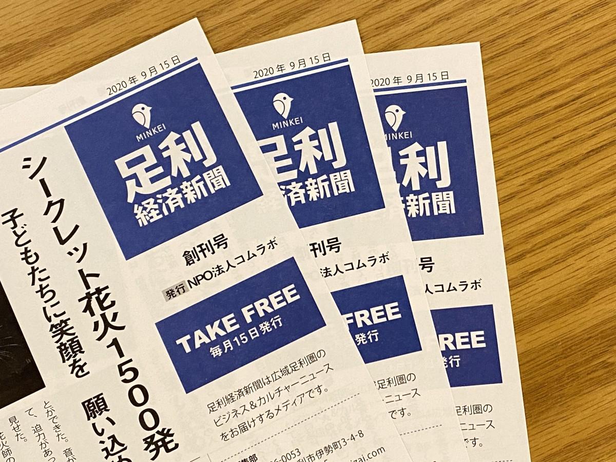 市内の店舗・施設で無料配布する「足利経済新聞」