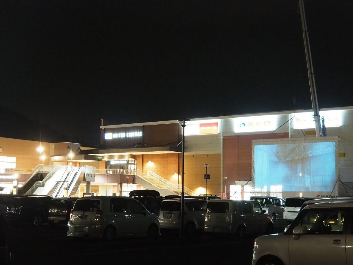 「アシコタウンあしかが」の駐車場が会場となった「ドライブインシアター」