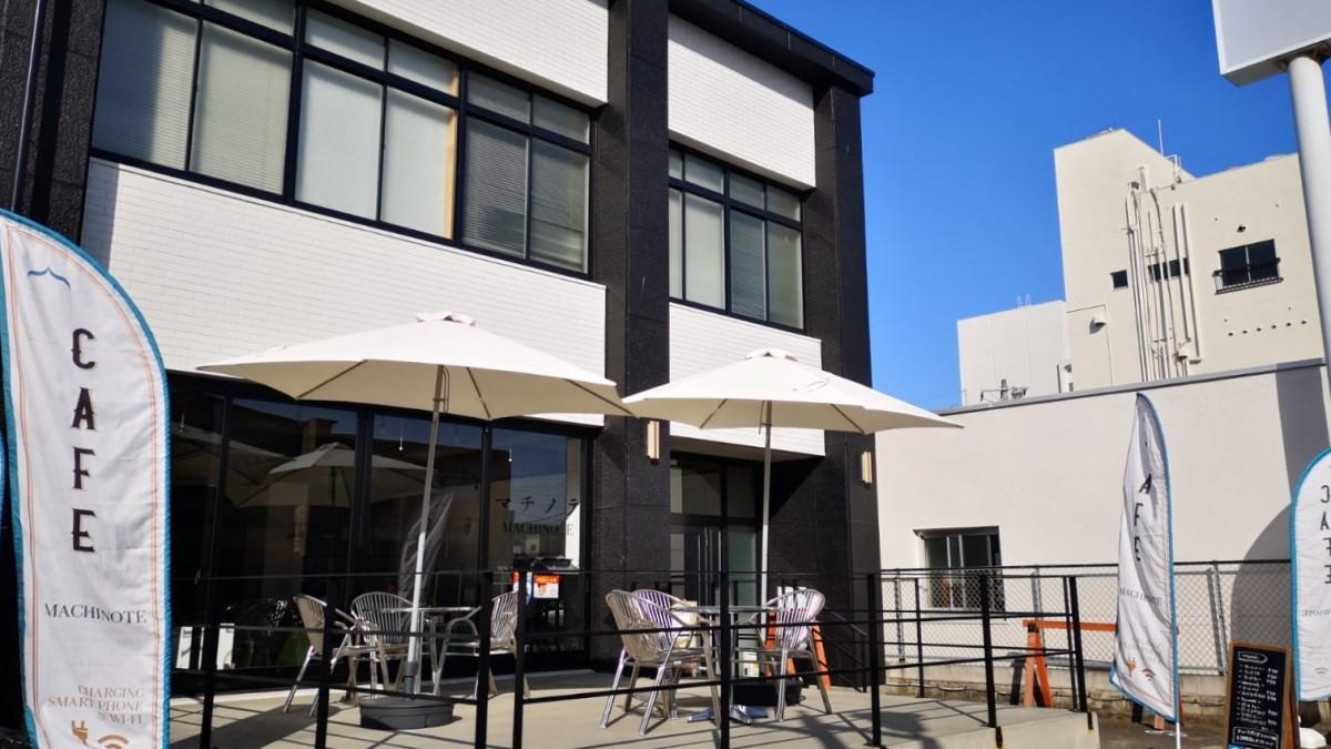 マチノテ外観 店内からつながるオープンテラスが新設された