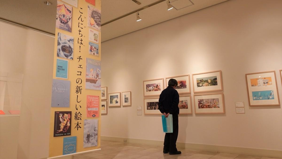 「ブラチスラバ世界絵本原画展」ではチェコの新しい作家にも着目