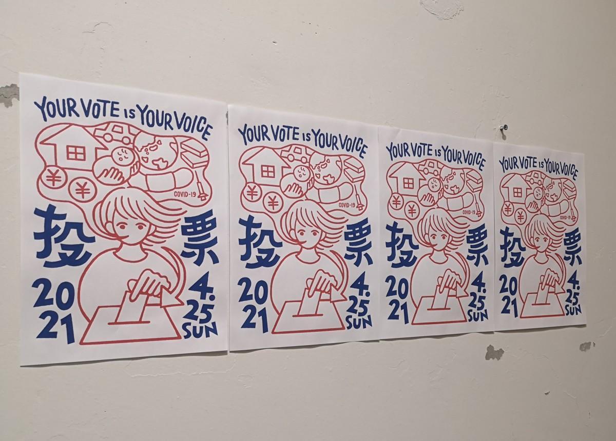ポスターで投票呼び掛け 足利のデザイナーが制作、全国の選挙に対応 ...