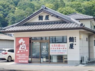 足利に鮮魚店「鮪屋」 25年超の卸が小売り開始、客前で切って販売