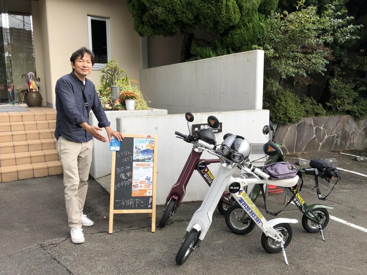 レンタルバイク「あたみ電動バイク」と佐藤伸行さん