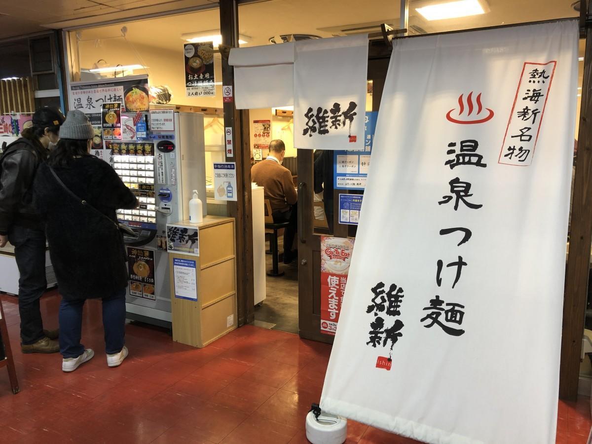温泉水を麺に練り込んだ自家製麺を提供する「温泉つけ麺維新」