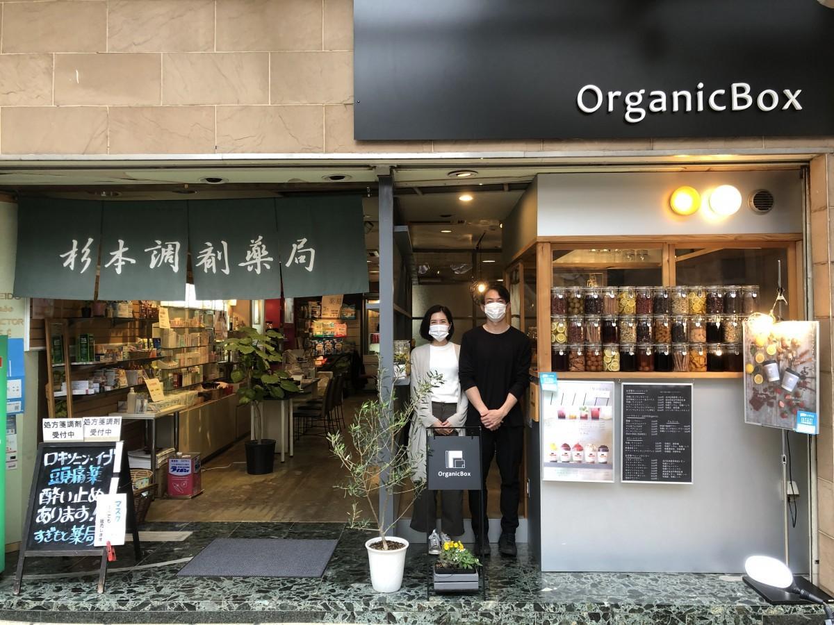 「Organic Box」の杉本さん夫婦