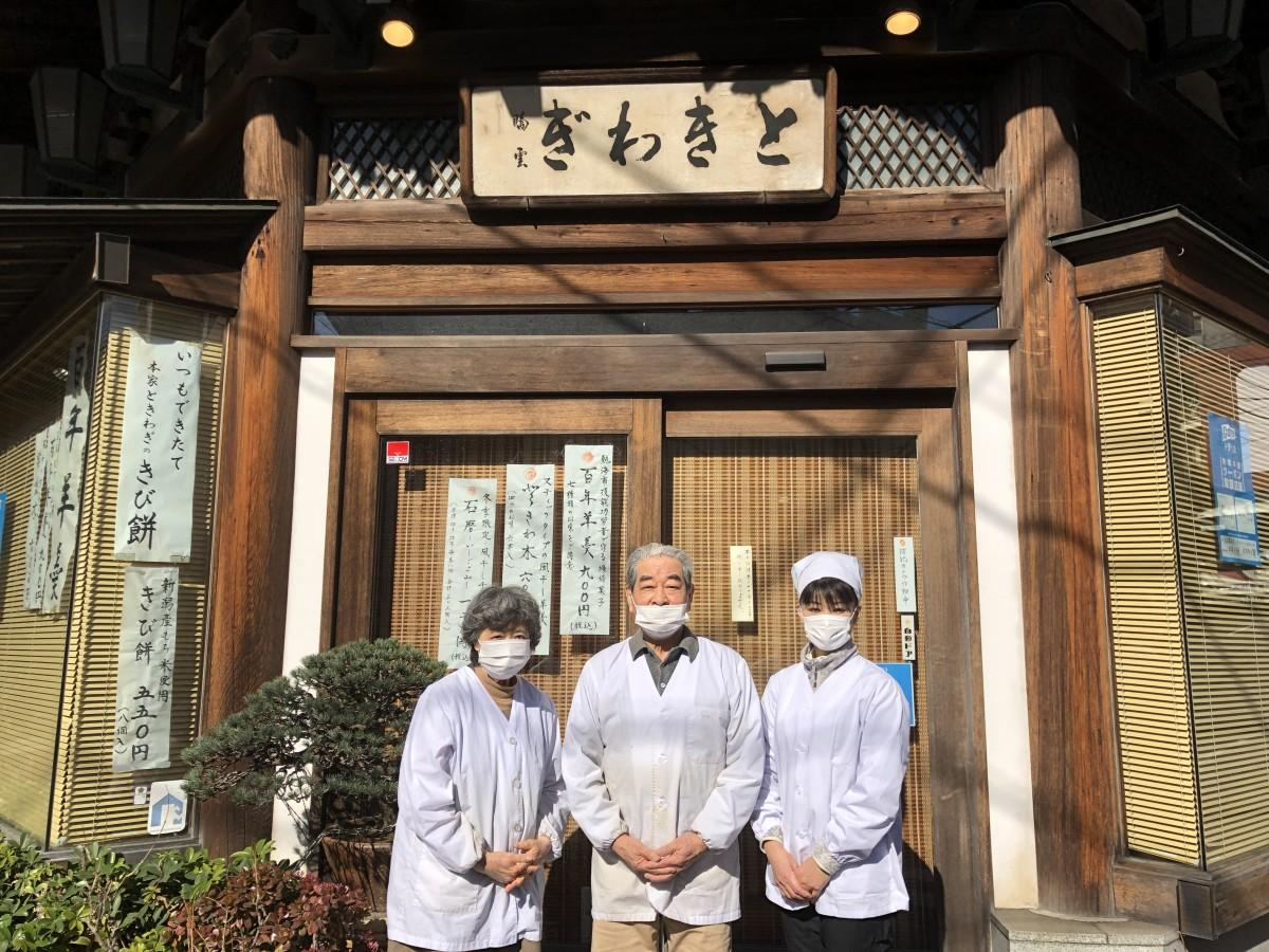 「熱海 本家ときわぎ」の加藤さんと両親