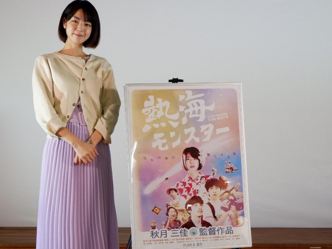 舞台あいさつに立った「熱海モンスター」監督兼主演の秋月三佳さん(撮影時はマスクを外しています)