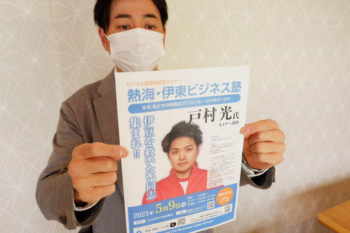 経営セミナーをアピールする立ち上げメンバーの渡邉慎太郎さん