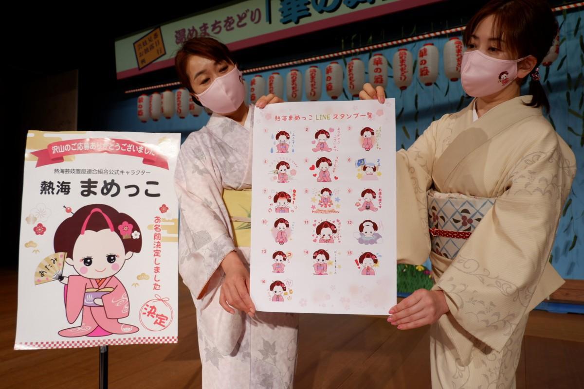 「熱海 まめっこ」LINEスタンプのイラストを掲げる芸妓衆
