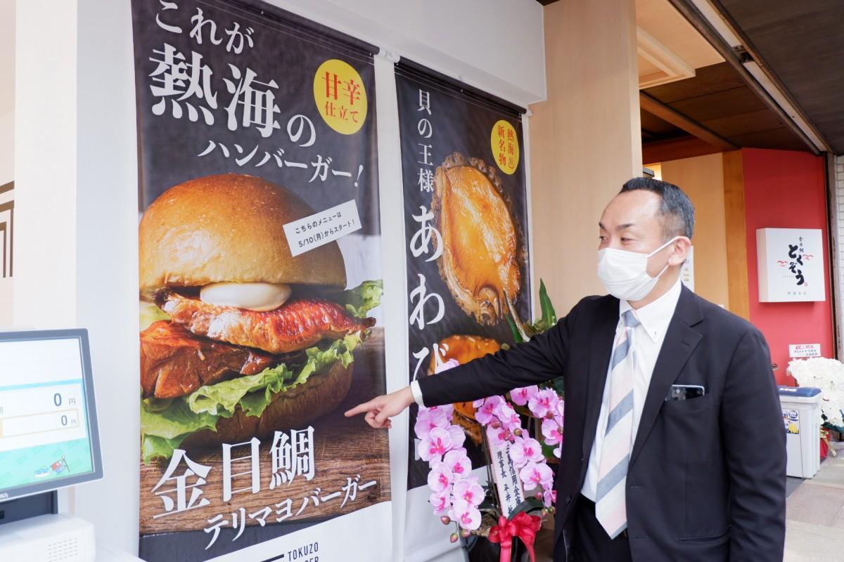 「TOKUZO BURGER STAND」の「とろ金目鯛のテリマヨバーガー」をアピールする鈴木基史社長