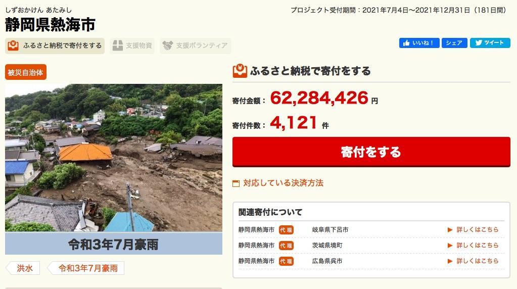 ふるさと納税の仲介サイト「ふるさとチョイス 災害支援 静岡県熱海市」
