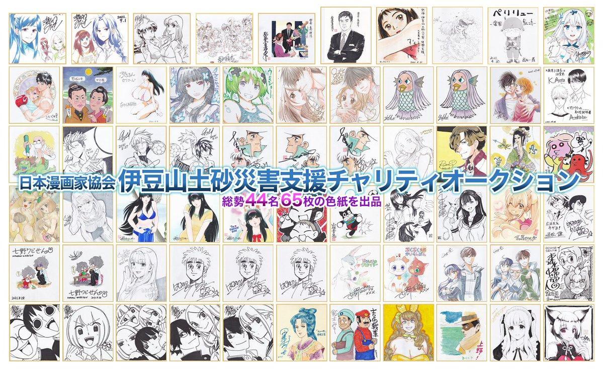 漫画家44人が計65枚の直筆色紙を「ヤフオク!」にチャリティー出品する