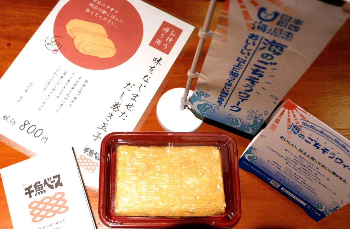 「そば処 利久庵」で提供する「熱海千魚ベースだし巻き卵」