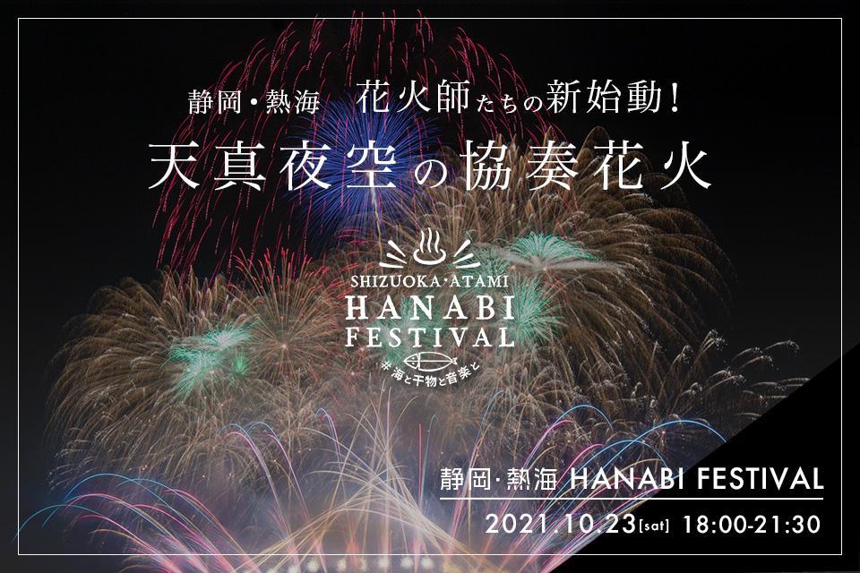 「SHIZUOKA・ATAMI HANABI FESTIVAL #海と干物と音楽と」