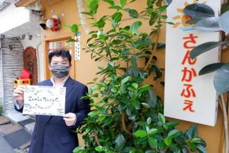 熱海・渚町にデリバリー専門店「さんかふぇだいにんぐ」 スナックから業態転換