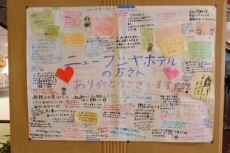 「安心のよりどころに感謝」 熱海・伊豆山の被災者が避難ホテルに感謝の寄せ書き