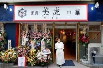 熱海市役所近くに料理人・五十嵐美幸さんの中華料理店 熱海駅前に次ぐ市内2号店