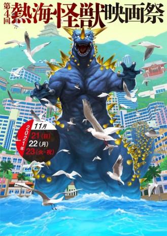 熱海怪獣映画祭がメインビジュアル公開 11月開催へ、初の企画も