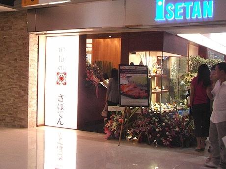 花で飾られた「新宿さぼてん」の店頭に入店待ちの客が並ぶ。