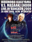 バンコクで「アニソン」コンサート-影山ヒロノブさんと遠藤正明さんが共演へ