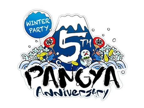 "PANGYA 5th Anniversary ""Winter Party"""