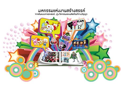 Toy & Comic Expo Asia 2010