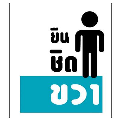 バンコクに登場予定のエスカレーターの立ち位置を示すマナー標識