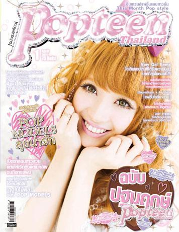 10代の女性向けファッション誌「ポップティーン」、タイ版創刊. 「ポップティーン」タイ版創刊号