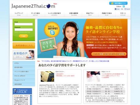 JTCAが運営するオンラインタイ語教室「Japanese2thai.com」