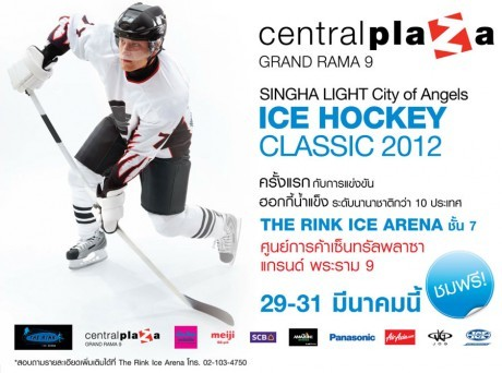 「City of Angels ICE HOCKEY CLASSIC 2012」