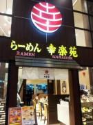 「らーめん幸楽苑」海外進出1号店、地元タイ人にも人気に