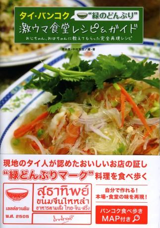 バンコク「激ウマ食堂レシピ&ガイド」発売-タイ人が認めたおいしい店紹介