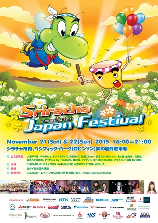 Sriracha Japan Festival 2015