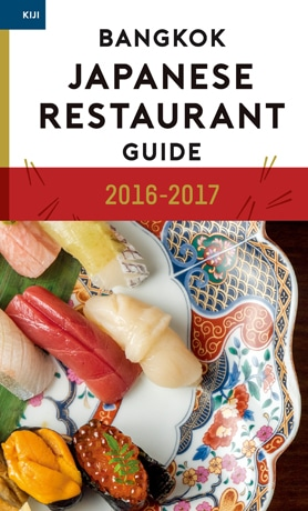 BANGKOK JAPANESE RESTAURANT GUIDEの表紙