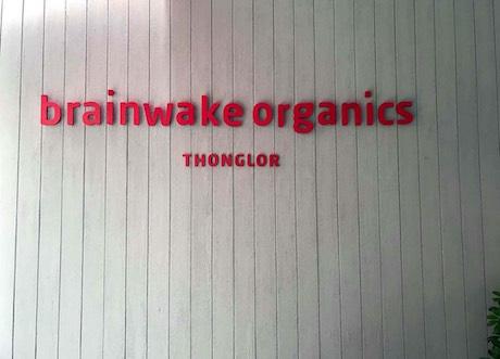 ブレインウェイク・オーガニックス・トンローの店内
