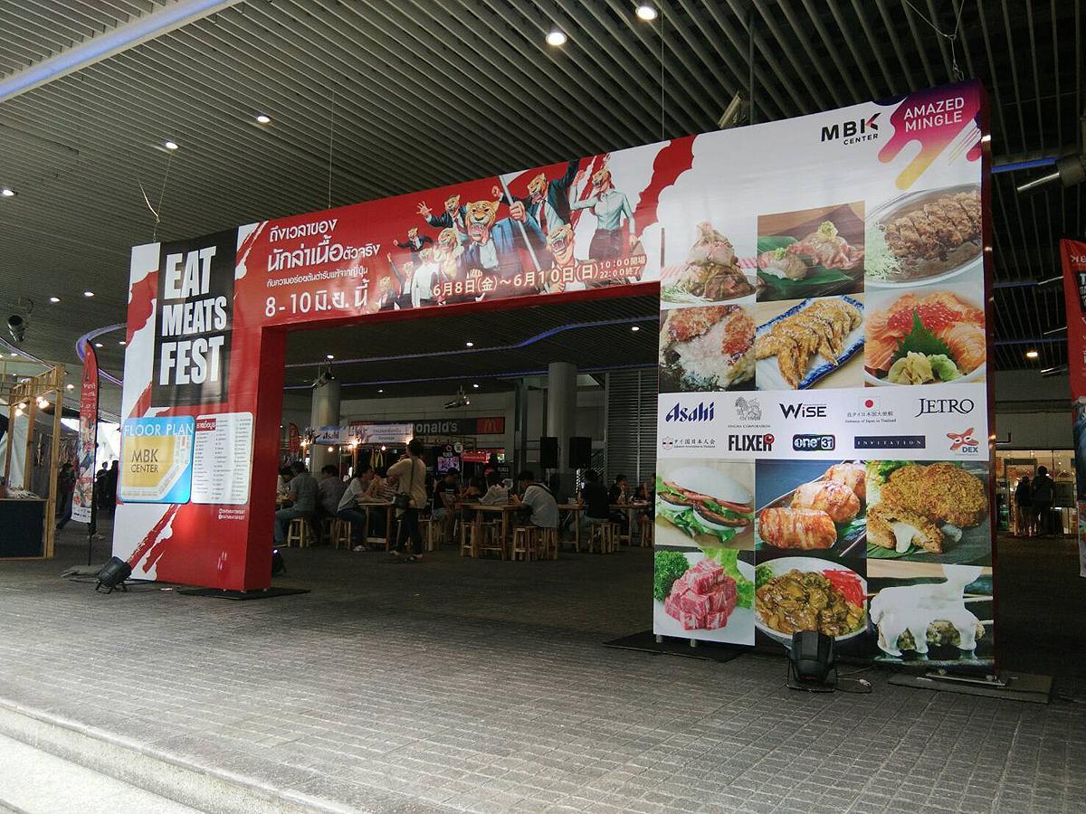 「EAT MEATS FEST(肉祭)」会場のゲート