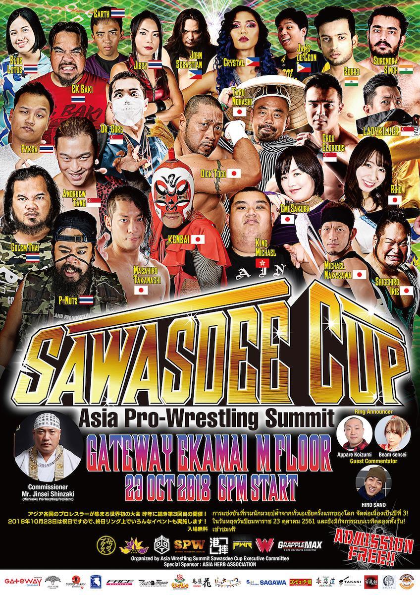アジアプロレスサミット 第3回サワディ カップ
