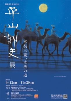 10周年を迎える佐川美術館で9月12日よりはじまる「開館10周年記念 平山郁夫展-玄奘三蔵、求法の道」のポスター