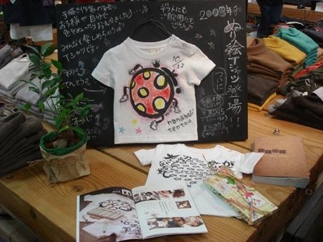 写真=人気を呼んでいる「ぬり絵Tシャツ」。正面には人気の「てんとうむし」のデザインTシャツ。