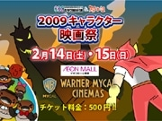 ご当地アニメ「滋賀ッツマン」上映イベント-前売り券は完売へ