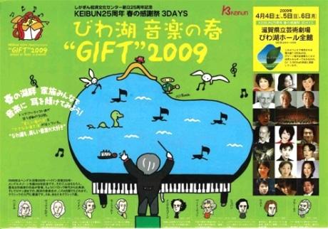しがぎん経済文化センターの設立25周年記念事業「びわ湖 音楽の春 GIFT 2009」がびわ湖ホールで開催。